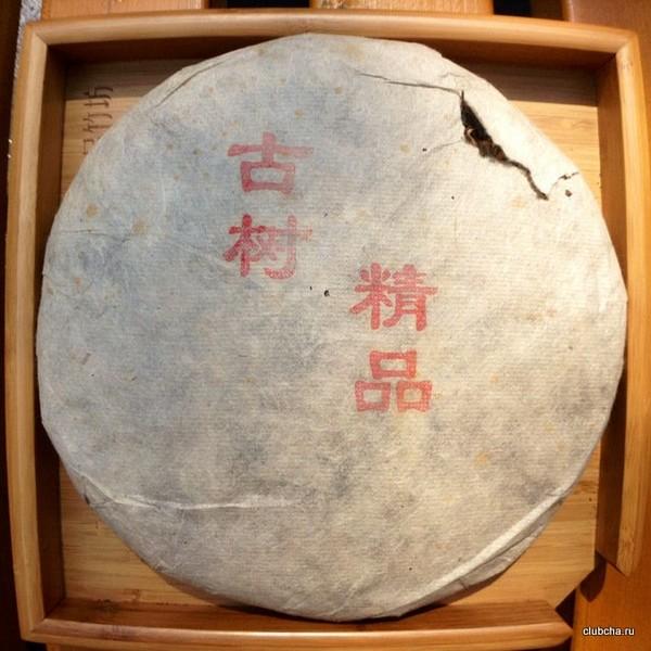 Чай Пуэр Шэн Гу Шу Цзин Пинь Бин '08 №4000