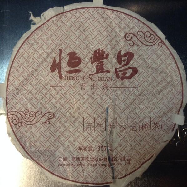 Пуэр Шэн Бай Нянь Лао Шу Бин '10 №1800
