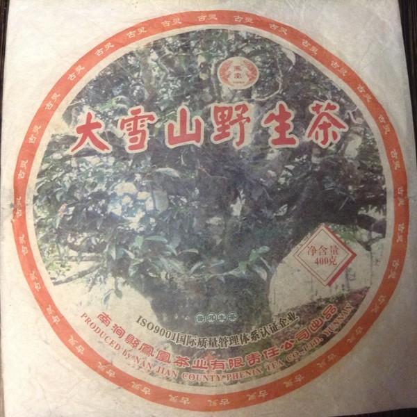 Пуэр Шэн Да Сюэ Шань Бин '08 №18000