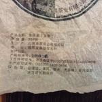Пуэр Шэн Лао Цзя Жэн Е Шэн Гу Шу Бин '04 №12000