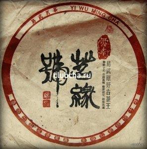 Пуэр Шэн Мин Юань Хао Бин '08 №3000