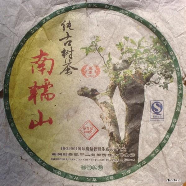 Пуэр Шэн Нань Нуо Гу Шу Чха Бин '08 №12000