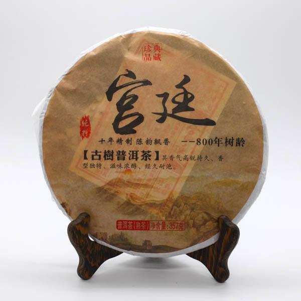 Чай Пуэр Шу Гун Тин Гу Шу Ча Бин '13 №240