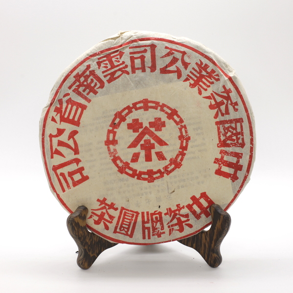 Чай Пуэр Шу Хун Инь Бин '95 №150