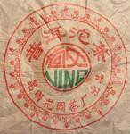 Чай Пуэр Шу Точа '98 №3600