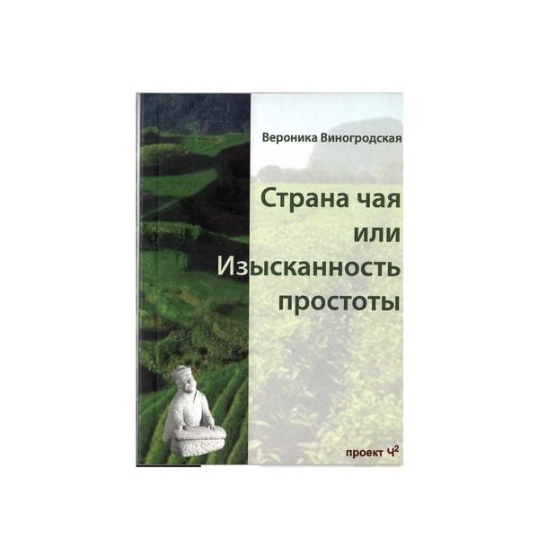 """Книга """"Страна чая, или изысканность простоты"""". Вероника Виногродская"""