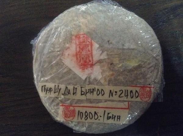 Пуэр Шу Да И Бин '00 №2400